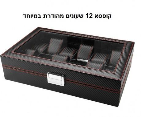 קופסא מקרבון ל 12 שעונים מהודרת במיוחד
