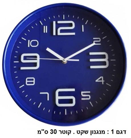 שעון קיר אנלוגי מנגנון שקט במספר גדלים ועיצובים